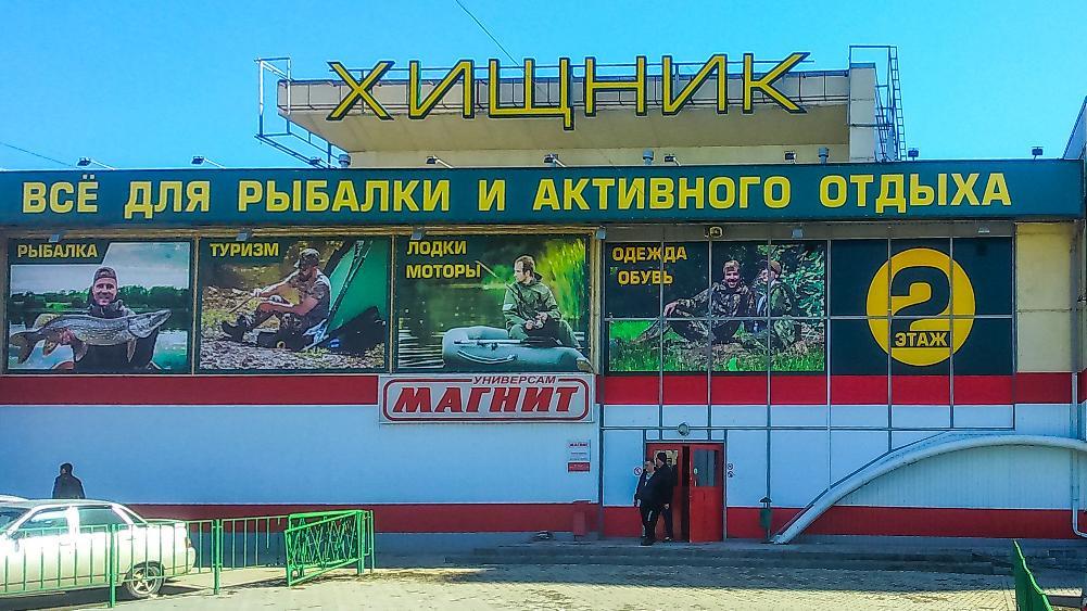 Хищник Интернет Магазин Волгоград